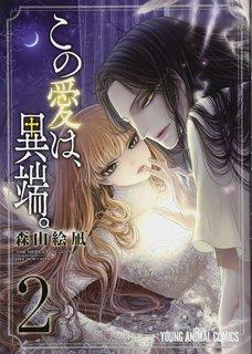 「この愛は、異端。」 2巻 (ヤングアニマルコミックス).jpg
