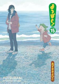 「よつばと!」最新第15巻.jpg
