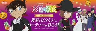 「カゴメ×名探偵コナン彩色の祭宴(さいしきのベジパーティー)」.jpg