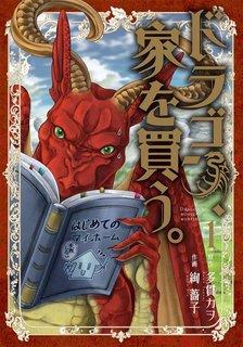 「ドラゴン、家を買う。」単行本第1巻.jpg