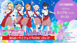 「ラブライブ!スーパースター!!」Liella!生放送.jpg