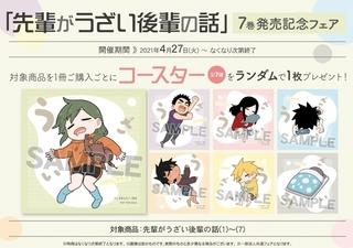 「先輩がうざい後輩の話」7巻発売記念フェア.jpg