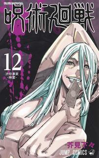 「呪術廻戦 」最新単行本第12巻.jpg