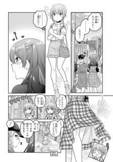 「思春期ちゃんのしつけかた」.jpg