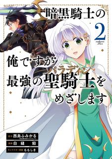 「暗黒騎士の俺ですが最強の聖騎士をめざします」最新第2巻.jpg