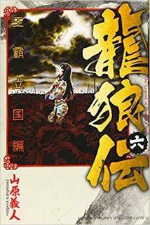 「龍狼伝 王霸立国編」 6巻.jpg