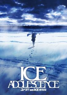 『ユーリ!!! on ICE 劇場版:ICE ADOLESCENCE』.jpg