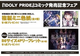 『IDOLY PRIDE』コミック発売記念フェア.jpg