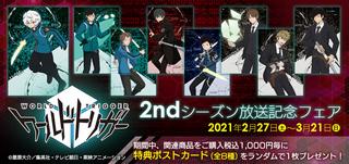 アニメ「ワールドトリガー2ndシーズン」の放送を記念したフェア.jpg