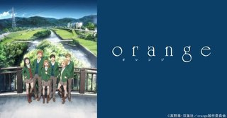 アニメ「orange」.jpg