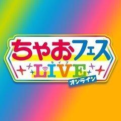イベント「ちゃおフェスLIVEオンライン」.jpg