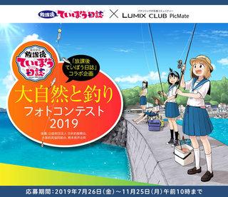 コラボレーション企画「大自然と釣りフォトコンテスト2019」.jpg