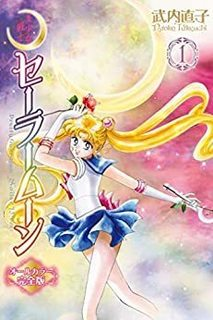 デジタル版「美少女戦士セーラームーン オールカラー完全版」第1巻.jpg