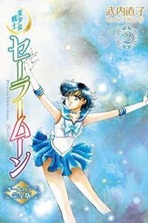 デジタル版「美少女戦士セーラームーン オールカラー完全版」第2巻.jpg