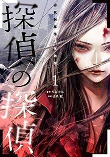 マンガ「探偵の探偵」1巻.jpg