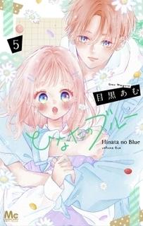 単行本「ひなたのブルー」第5巻