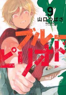 単行本「ブルーピリオド」最新第9巻.jpg