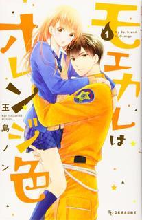 単行本「モエカレはオレンジ色」第1巻.jpg