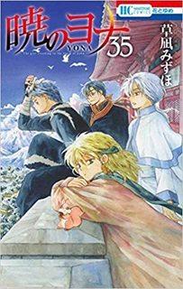 単行本「暁のヨナ 」 第35巻.jpg
