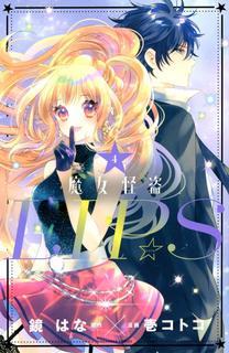 単行本「魔女怪盗LIP☆S!(リップス)」第4巻.jpg