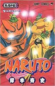 単行本「NARUTO—ナルト—」第44巻.jpg