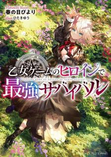 小説「乙女ゲームのヒロインで最強サバイバル」.jpg