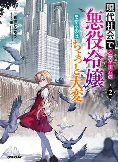 小説「現代社会で乙女ゲームの悪役令嬢をするのはちょっと大変」 2巻.jpg