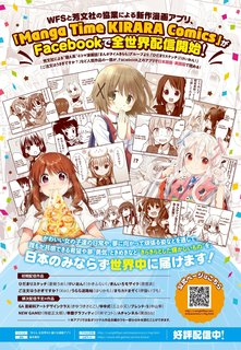 新作漫画アプリ「Manga Time KIRARA Comics」