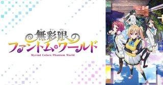 TVアニメ「無彩限のファントム・ワールド」.jpg